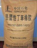 中國石化SBS-1401/YH-792熱塑性丁笨橡膠25kg/包