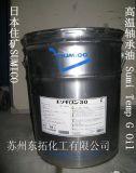 臨沂日本住礦廠家直銷SUMICO 高溫軸承油
