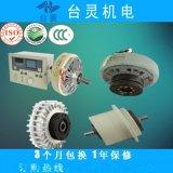 对轴型磁粉离合器价格_对轴型磁粉式离合器厂家
