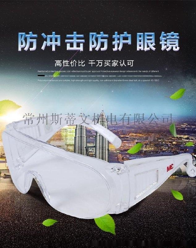 3M1611透明防护眼镜防尘防雾防风沙防紫外线劳保户外骑行男女眼镜