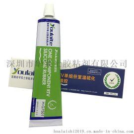 供应H-G700密封硅胶胶水 高强度慢干型硅胶粘接剂 优莱特硅胶胶水