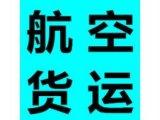 深圳机场航空货运急件快递,国内空运限时达