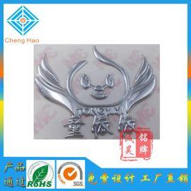 儿童床标贴定做银色三维立体标牌分体铭牌