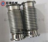 不锈钢快装真空波纹管 304波纹管 不锈钢波纹管