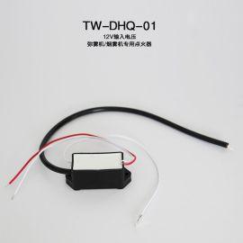 天网TW-DHQ-01型弥雾机烟雾机点火器