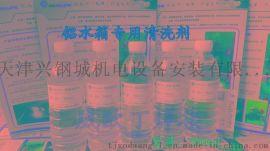 铝水箱焊接  根部铝焊清洗剂威欧丁铝焊清洗剂