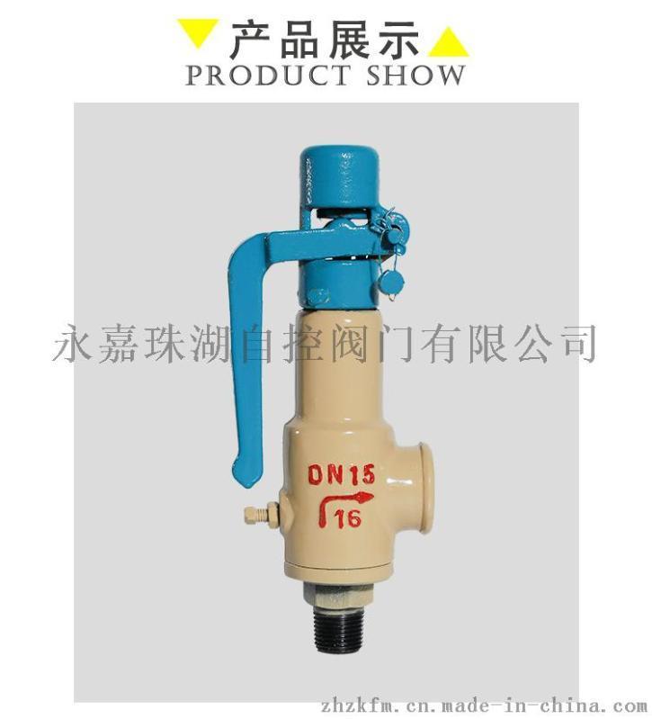 永一A28H/Y-16彈簧式外螺紋安全閥 蒸汽安全泄壓閥