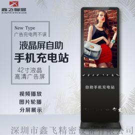 深圳 鑫飞 43寸充电**手机加油站液晶显示器