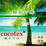 cocotex、椰碳短纤维、椰碳丝、椰子纤维