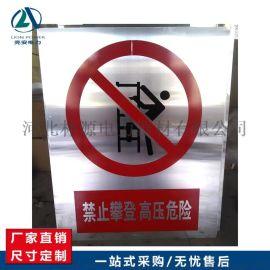 林源电力厂家直销 不锈钢道路安全标示牌 电力安全警示牌