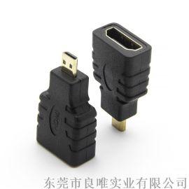 HDMI母转MICROHDMI公高清转接头