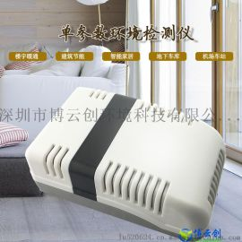 室内二氧化碳浓度检测变送器