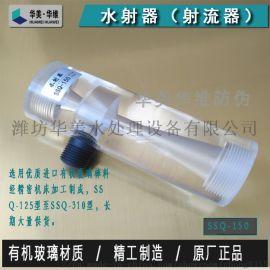 二氧化氯发生器用水射器投加水肥机文丘里管厂家
