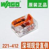 万可原装221导线连接器快速布线并线接线端子