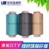 金霞化纤有色涤纶低弹丝涤纶DTY200D/72F