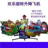 浙江義烏兒童廣場遊樂設備旋轉升降飛機