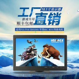 哈咪10.1寸寬屏高清液晶顯示器尺寸顯示器