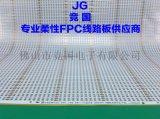 厂家定制 2835双面板 双色现代灯软线路板