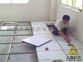 pvc架空活动地板,西安防静电地板供货商
