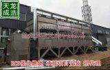 廠家直銷催化燃燒廢氣處理設備 空氣淨化設備