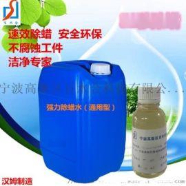 鋅合金除蠟水原料異構醇油酸皂