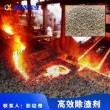 高效铸钢除渣剂 碳钢球墨铸铁用X-3号珍珠岩除渣剂