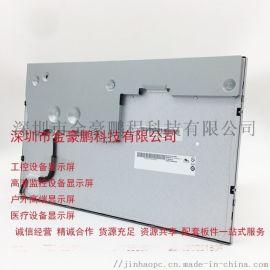 长期供应友达/AUO15寸液晶屏A规工业工控液晶显示屏原厂原包G156XW01 V1