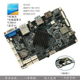 RK3399開發板安卓系統