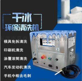 注塑模具食品模具涂覆滚筒印刷滚筒干冰清洗机