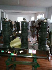 ZW32-12/630户外高压真空断路器带隔离开关