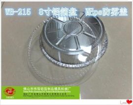 伟 8寸披萨盘 蛋糕盘 铝箔圆盘 烘烤模具铝箔容器箔WB-215