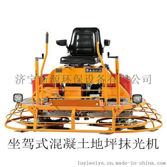 路易伟业坐驾式双盘混凝土收面机 混泥土收光机 水泥地坪清面机 清光机 汽油2盘电抹子15154720558