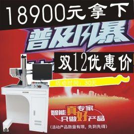 富阳激光打标机维修|温州便携式光纤印字机|宁海半导体激光模块|一网