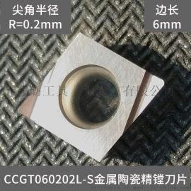 批发美奢锐金属陶瓷刀片CCGT0602302L金属陶瓷内圆精加工金属陶瓷刀片数控刀具