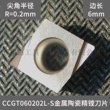 批發美奢銳金屬陶瓷刀片CCGT0602302L金屬陶瓷內圓精加工金屬陶瓷刀片數控刀具