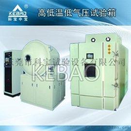 高温低气压试验箱 科宝大气压测试试验箱