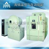 高溫低氣壓試驗箱 科寶大氣壓測試試驗箱