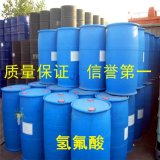 山東廠家直銷國標優質氫氟酸批發價格低