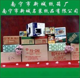 南宁市新城瓦楞纸箱纸盒包装外箱彩箱彩盒