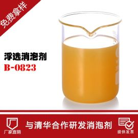 浮选消泡剂 用量少、安全无毒、性能稳定等优点 厂家直销