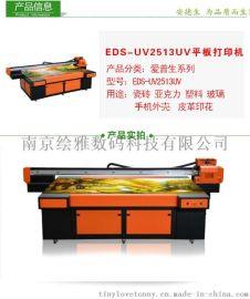 南京绘雅厂家销售2513UV喷绘万能平板打印机