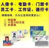 南京定做M1人像卡门禁卡ID考勤卡员工卡工作证出入证加急当天出货