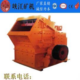 峡江矿机厂家直销矿山设备PF/PFY/PFW系列反击式破碎机支持定制