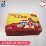 东莞厂家定制长方形月饼铁盒 马口铁盒 礼品盒包装盒 食品包装盒