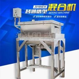 高速槽型混合机 粉末搅拌机 不锈钢混合干粉机 食品机器设备