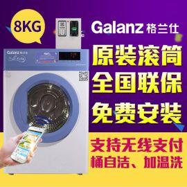 Galanz/格兰仕ZG812T滚筒投币洗衣机自助商用全自动8公斤限时特惠,只要1980