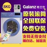 Galanz/格蘭仕ZG812T滾筒投幣洗衣機自助商用全自動8公斤限時特惠,只要1980