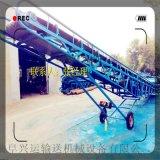 粮食装车输送带 玉米装车输送带 高低可调皮带机