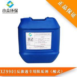 厂家直销XZ9901反渗透阻垢剂 RO膜阻垢剂