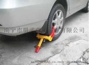 南宁小夹子式车轮锁汽车车轮锁批发